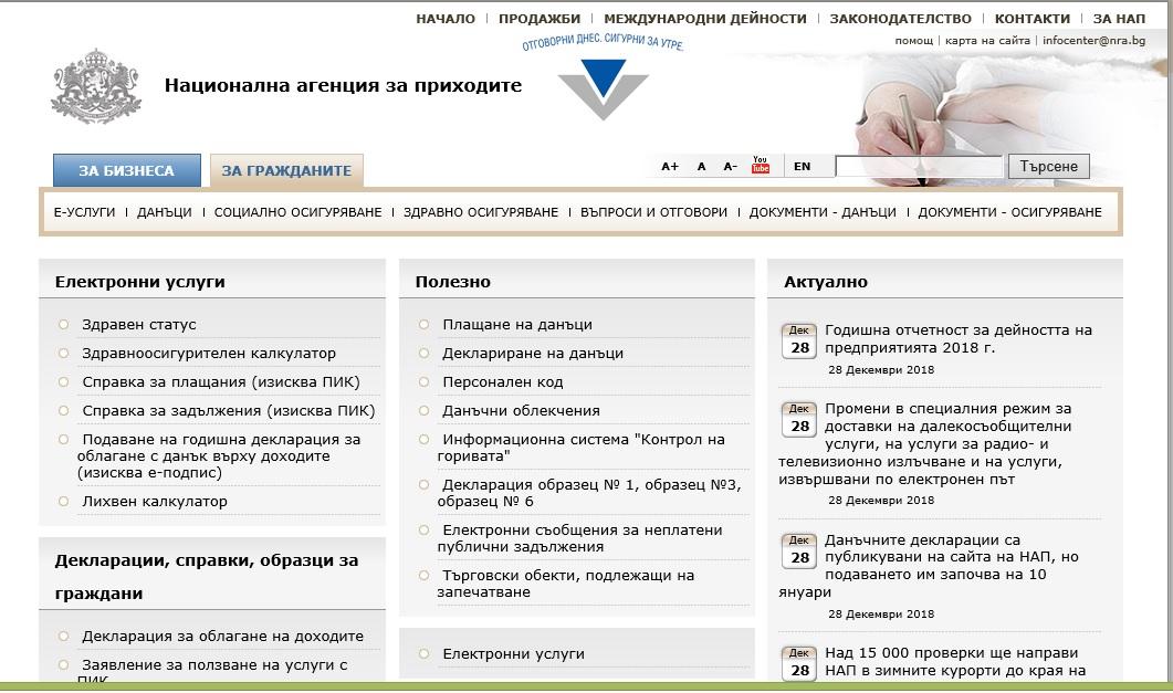 сайт налоговой службы Болгарии