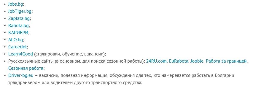 Самые популярные сайты поиск работы в Болгарии